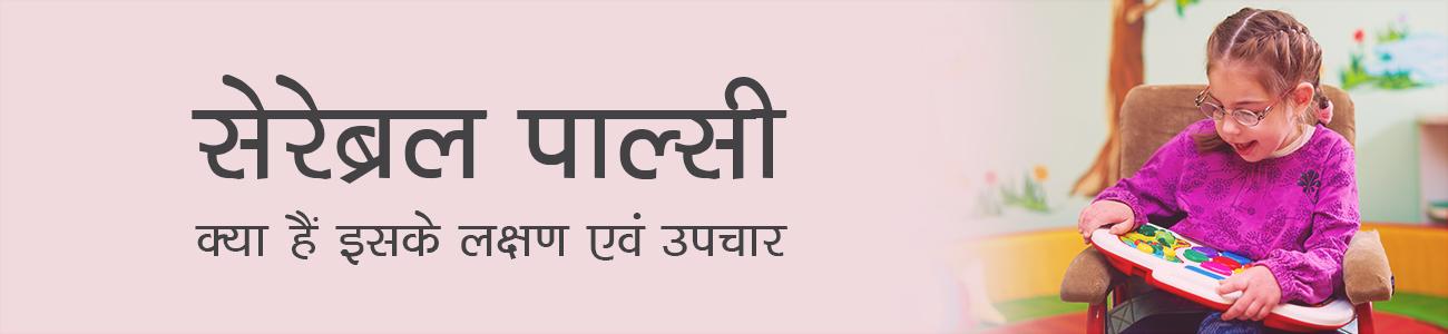 Cerebral palsy in hindi